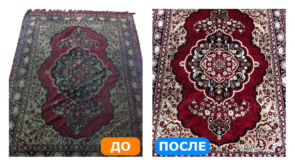 чистка-ковров
